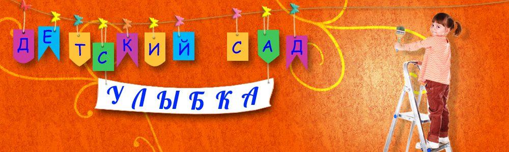"""МБДОУ """"Детский сад №154"""""""